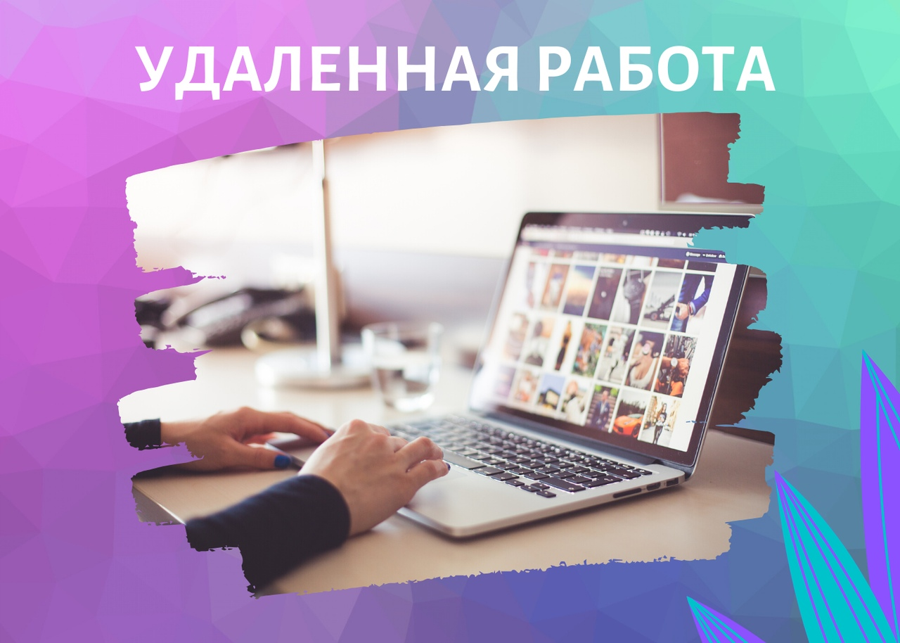 Удаленная работа для школьников вакансии фриланс в украине сайты