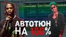 АВТОТЮН НА 100 / ЧТО ТАКОЕ ВОКОДЕР / ОБЗОР MANIPULATOR