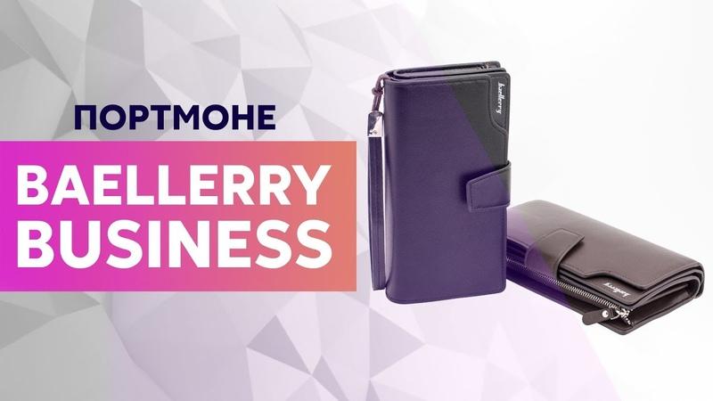 Обзор портмоне-клатча Baellerry Business (Original)