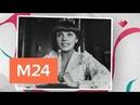 Тайны кино: Рецепт ее молодости - Москва 24