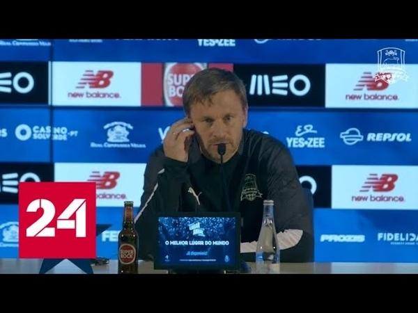 Тренер Краснодара Матвеев: гол в гостях у Олимпиакоса будет весомым - Россия 24