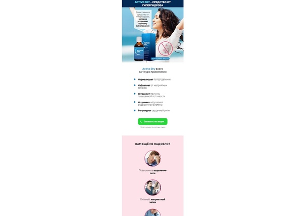 ACTIVE DRY от гипергидроза в Стерлитамаке