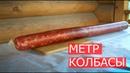 МЕТР колбасы в смокере КОЛБАСКИ ПРОСТО и МЯСНОЙ ЦЕХ