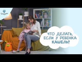 Что делать, если у ребенка кашель СУПЕРДЕТИ