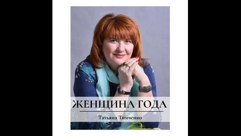 """""""Я перестала быть идеальной..."""" О призвание психолога рассказывает Тимченко Татьяна"""