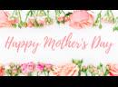 Девочки поздравляют всех мам с Днём Матери