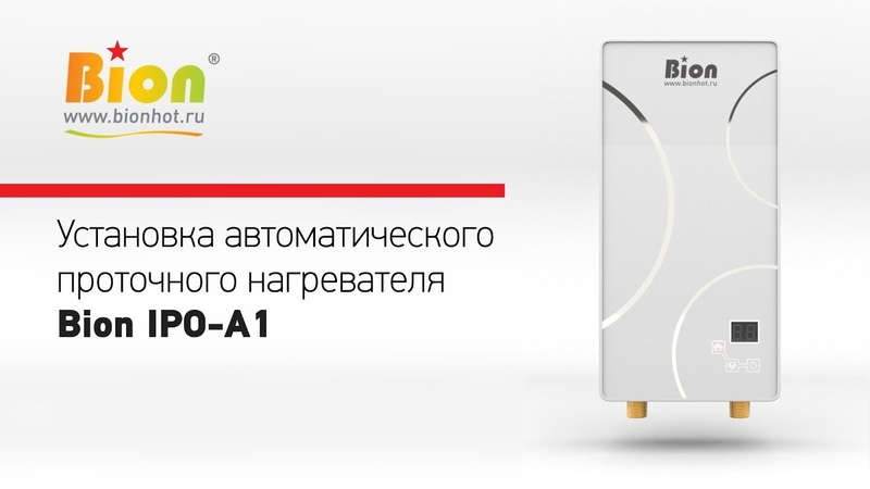 Установка автоматического проточного нагревателя Bion IPO A1