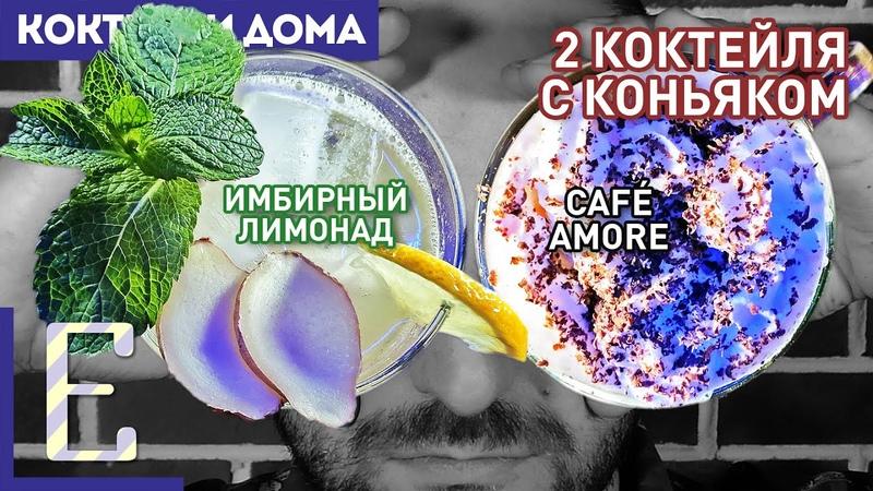 КОКТЕЙЛИ С КОНЬЯКОМ Кафе Аморе и Имбирный лимонад с бренди