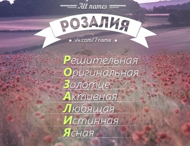Картинки, открытка с именем розалия