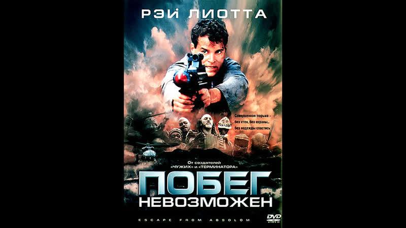 Побег невозможен Алексей Михалев