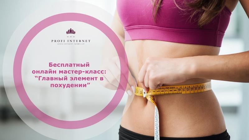 мастер класс по похудению