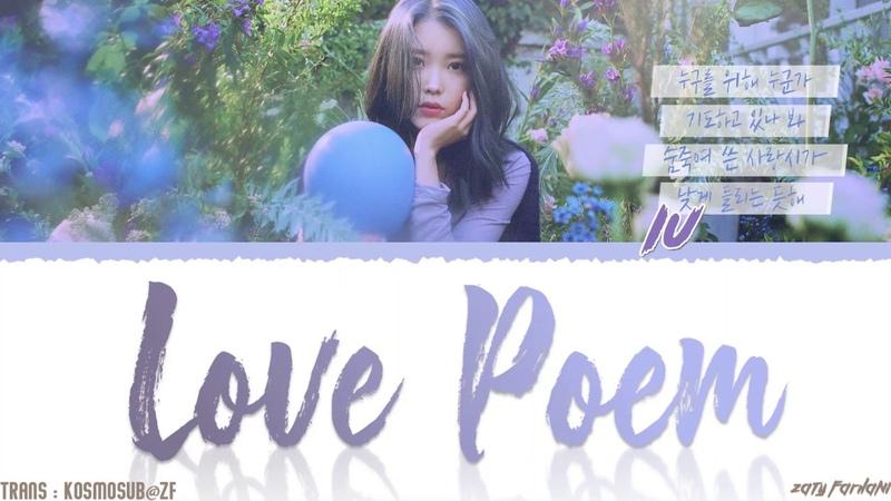 IU (아이유) - 'LOVE POEM' (러브 포엠) Lyrics [Color Coded_Han_Rom_Eng]