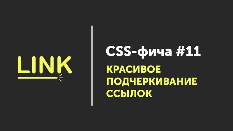 CSS фича 11 ➤ Подчеркивание ссылок | Links undeline before