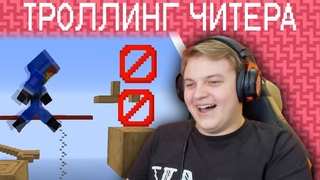 Заставили Читера Проходить НЕПРОХОДИМЫЙ Паркур - Реакция Пятёрки