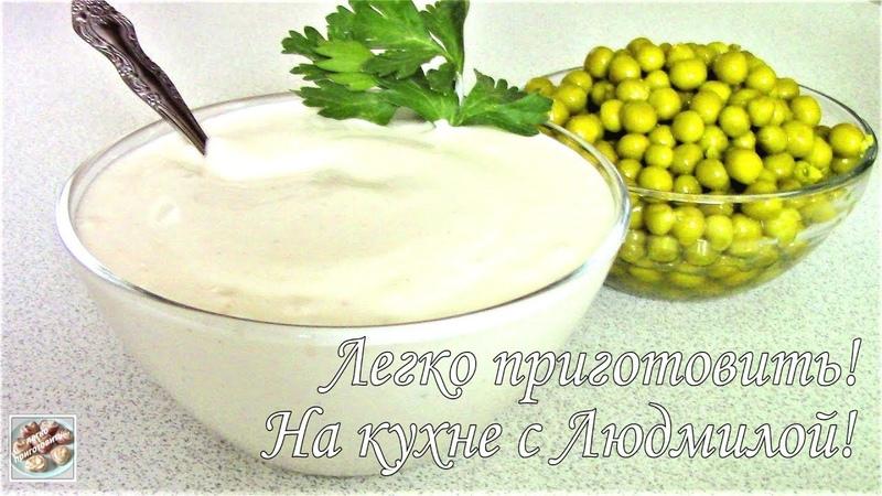 Майонез (соус) на жидкости от консервированного горошка. Легко приготовить!