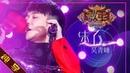 【纯享版】 吴青峰《未了》《歌手2019》第4期 Singer 2019 EP4【湖南卫视官方HD】