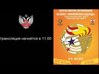 Всероссийские соревнования по боксу среди юниорок(17-18) и девушек (15-16) День 5