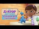 Доктор Плюшева Клиника для игрушек Сезон 4 серия 1 Мультфильм Disney