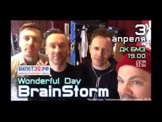 Brainstorm приглашают на свой концерт в брянске.