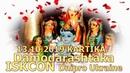 13.10.2019 Kartika Damodarashtaka ISKCON Dnipro Ukraine