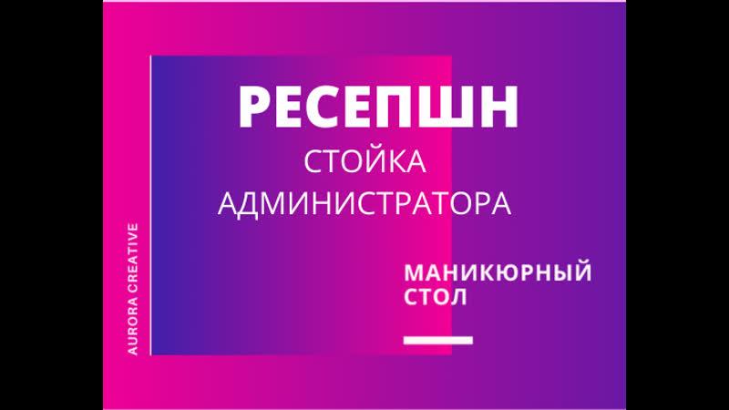 Ресепшен / Стойка администратора Новосибирск Aurora Creative