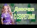 ПОТРЯСАЮЩАЯ ПОДДЕЛКА РАПУНЦЕЛЬ! /Обзор поддельной куклы КОНКУРС!