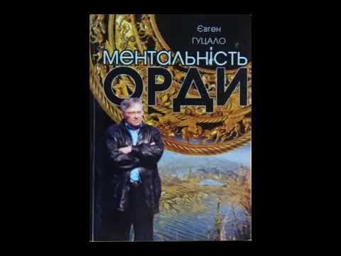 Євген Гуцало Ментальність Орди Аудіокнига