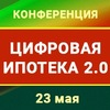 "Конференция ""Цифровая ипотека 2.0"""