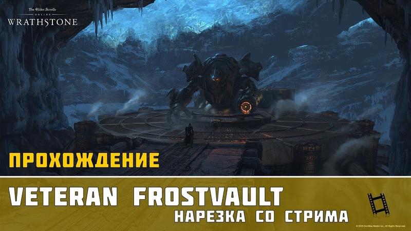 [ESO] Прохождение Frostvault [Relentless Raider] Нарезка со стрима