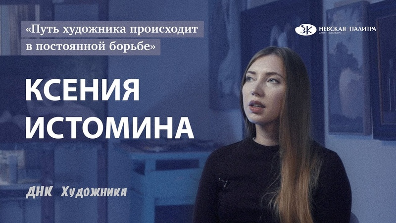 Ксения Истомина
