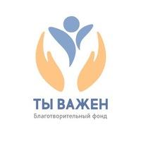 Логотип Благотворительный Фонд «ТЫ ВАЖЕН»