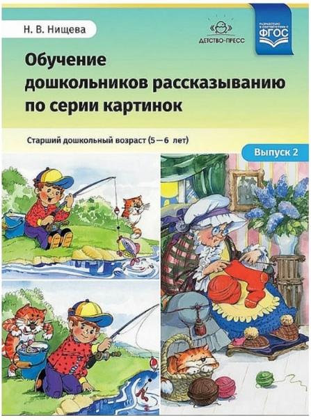 Серии картинок для обучения дошкольников рассказыванию