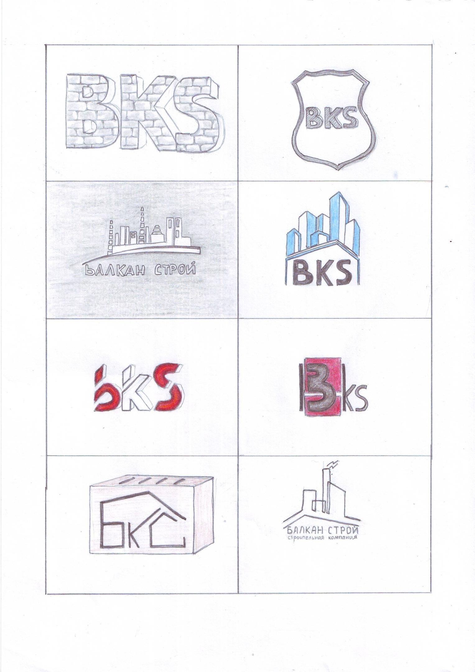 Эскизы логотипа ООО Балкан Строй