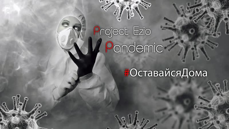 Project Ezio presents Pandemic