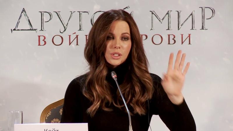 Пресс конференция с Кейт Бекинсейл в Москве Часть 2