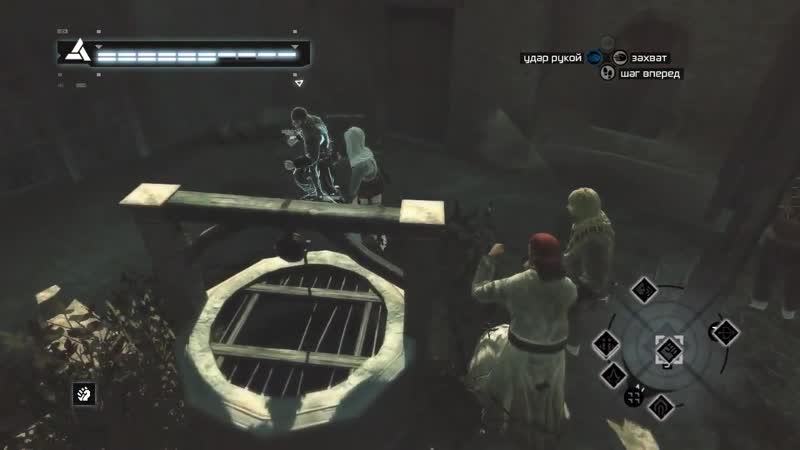 Assassin's Creed — 61 Мажд-Аддин: Допрос