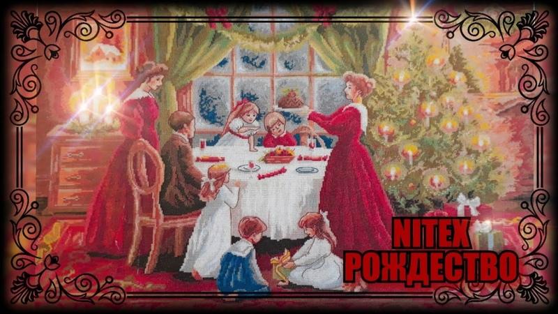 135. NITEX. Рождество. (арт-092). Отчет №3 от аниныкрестики