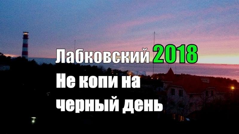 Не копи на черный день Михаил Лабковский RTVI Звук