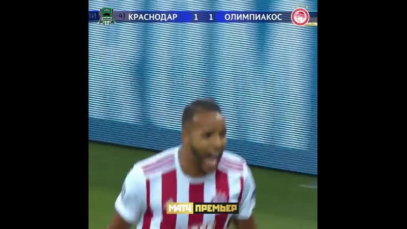 1-1 Юссеф Аль-Араби 11' «Краснодар» - «Олимпиакос»