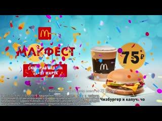 Сюрприз недели. Капучино и чизбургер всего за 75 рублей!