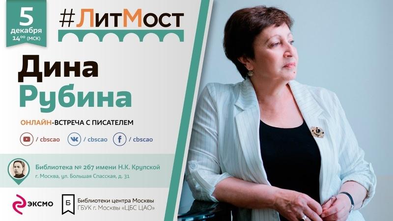 Дина Рубина: встреча и презентация книги Ангельский рожок из цикла Наполеонов обоз
