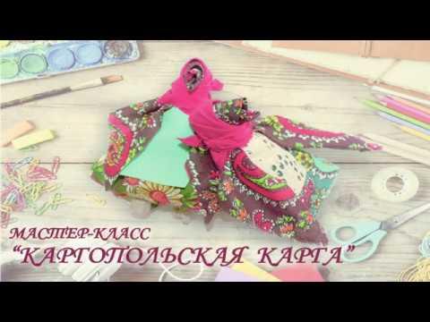 Мастер - класс Каргопольская карга