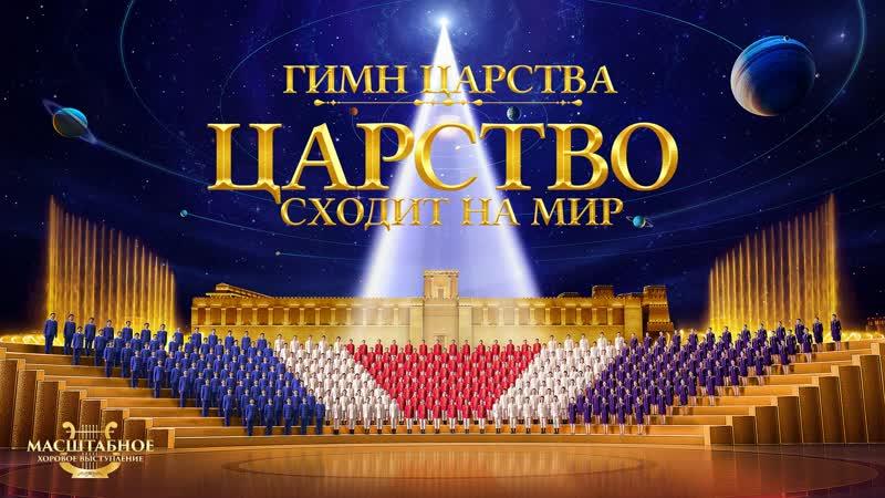 Хоровое пение «Гимн Царства Царство сходит на мир» Анонс Вступительная чечетка