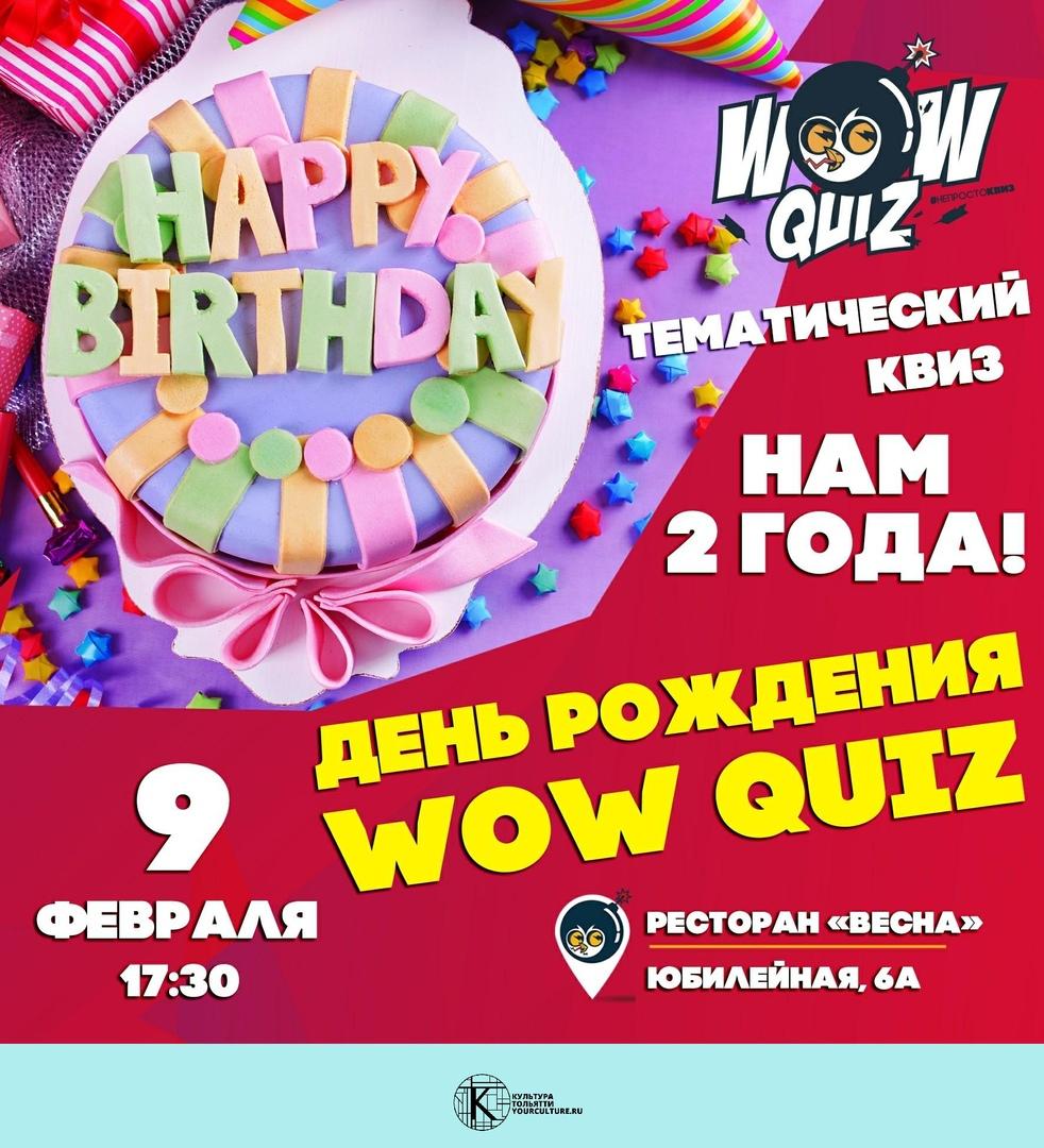 День Рождения WOW QUIZ