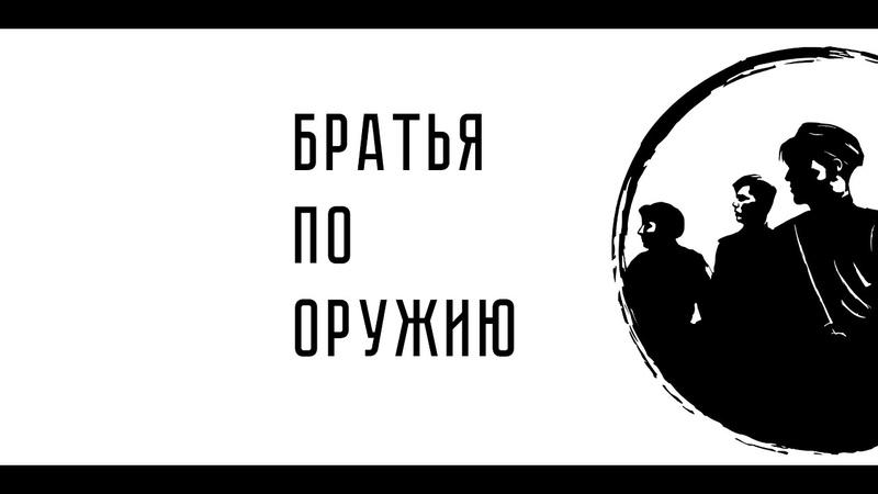 Тизер ролик Братья по оружию