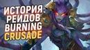 ЗАБЫТЫЕ РЕЙДЫ BURNING CRUSADE World of Warcraft