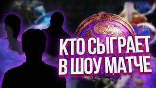 Матч Всех Звёзд Ti 2019 - Кто сыграет в ARDM?