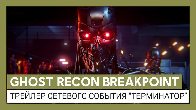 Ghost Recon Breakpoint: трейлер сетевого события Терминатор