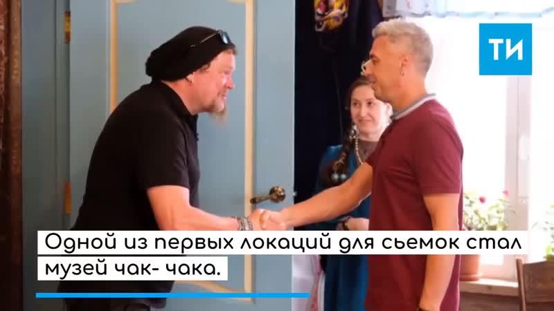 Финский актер Вилле Хаапасало снимает эпизод в Музее чак-чака