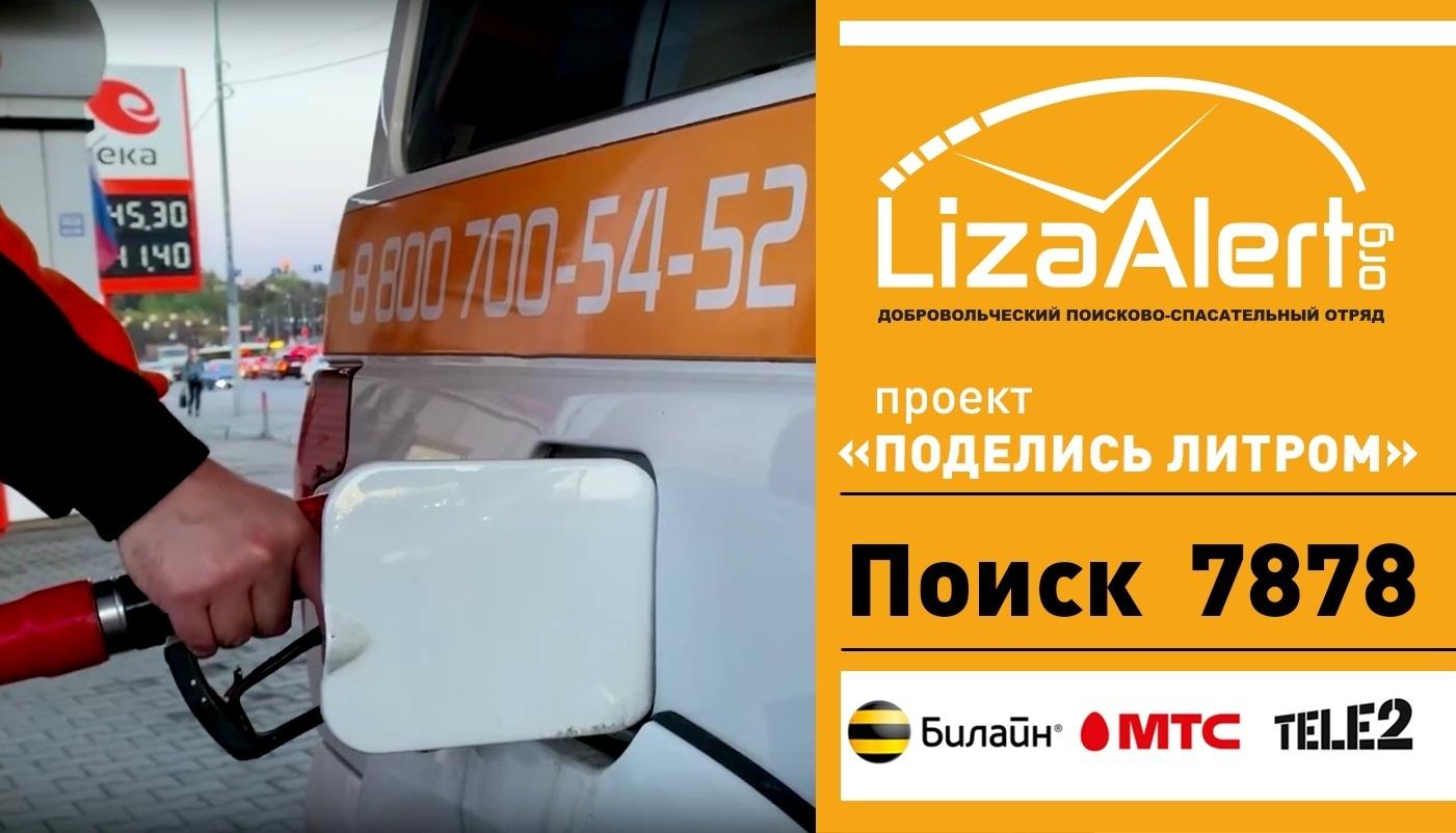 Компания «Билайн» в партнерстве с топливной компанией «ЕКА» и АО «Национальная сервисная компания» объявили о появившейся возможности осуществлять поддержку топливом поисково-спасательного отряда «Лиза Алерт» независимо от того, есть заправки в нашем регионе или нет.